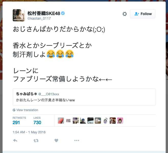 matsumura kaori stinky