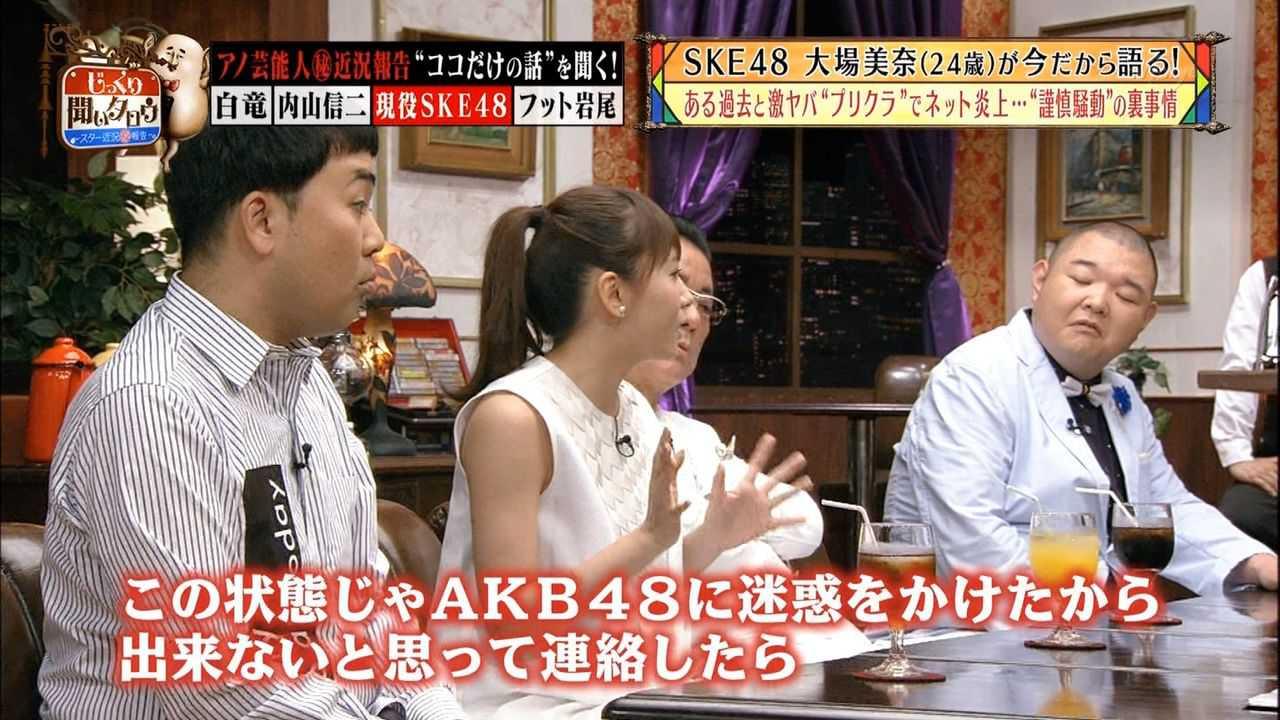 ske48 oba mina 大場美奈